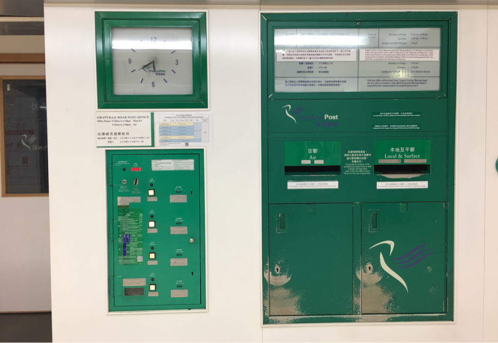 香港の郵便局の切手の販売機を使ってみました