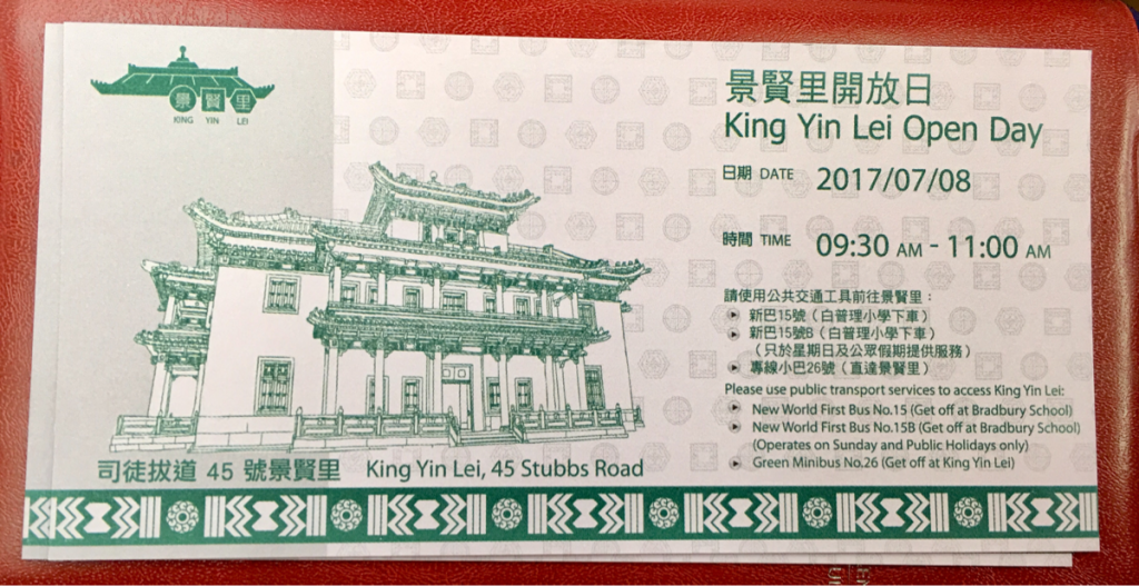 年1回の無料公開日に景賢里(King Yin Lei)を訪問〜(前編)香港文物探知館でチケットを入手