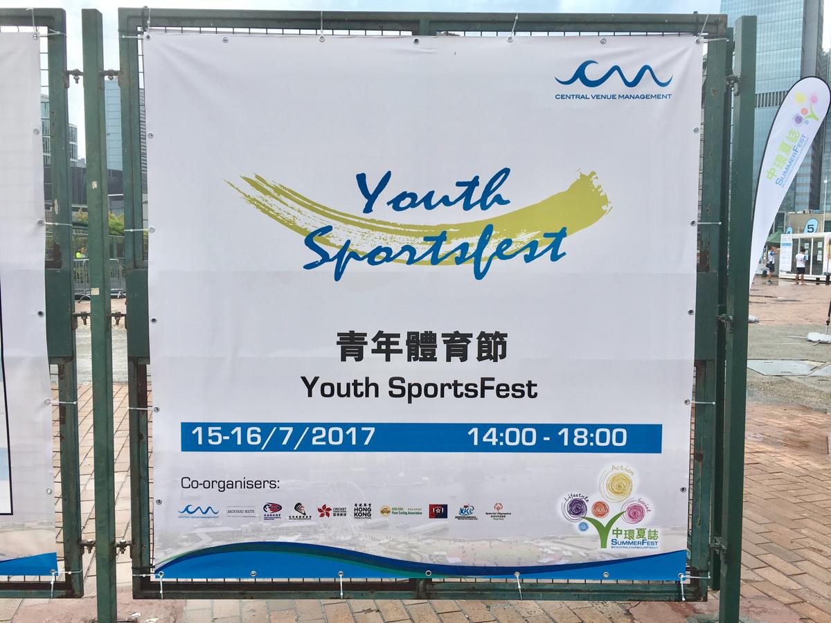 子供たちがYouth SportsFestで様々なスポーツにチャレンジ〜Central Harbourfront Event Space@香港セントラル