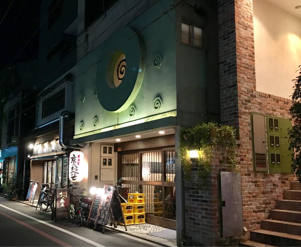 子連れで京都旅行~(8)2階の座敷でゆったりと食事~京のおへそ 錦店