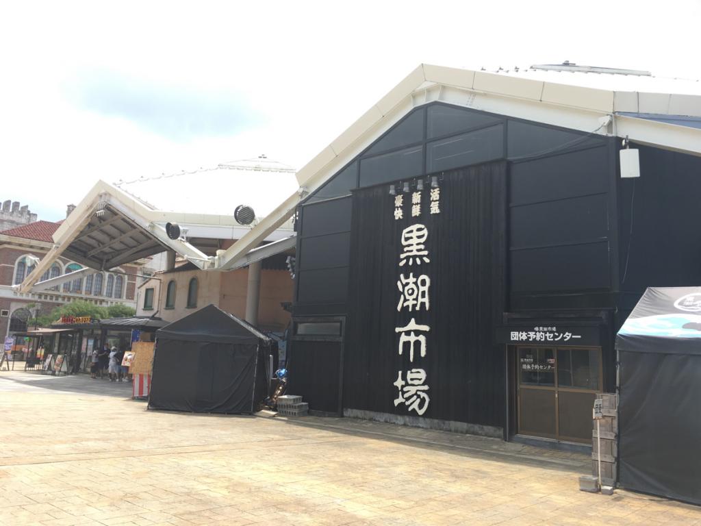 子連れで和歌山旅行~(1)和歌山マリーナシティにある黒潮市場を探索