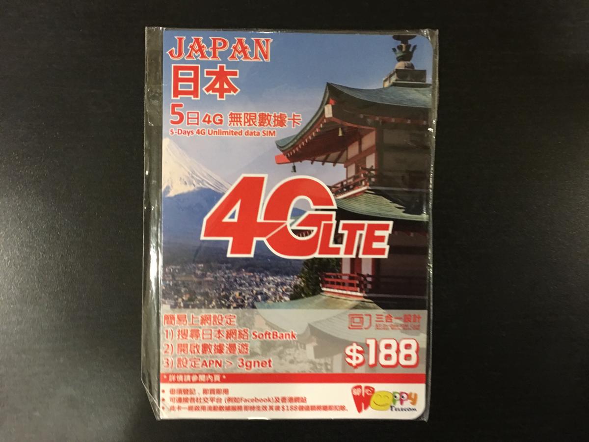 日本向けSIMカードの設定が出来ない〜格安SIMカードの落とし穴(1)