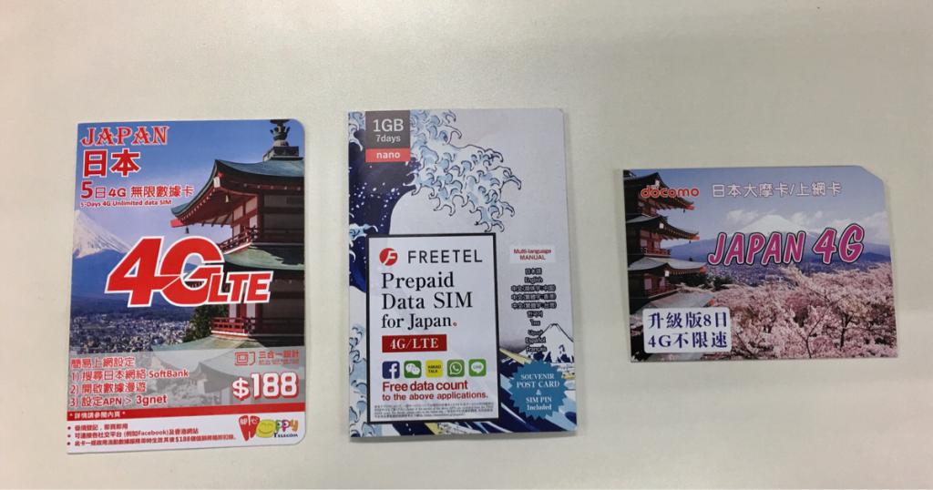 FreetelのSIMカードが大量のデータ送信で数日で使えなくなったので、結局香港で買ったJPSIMの高速データ無制限タイプにした〜格安SIMカードの落とし穴(4)(まとめ)