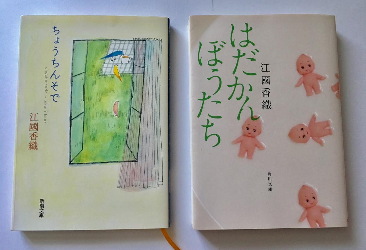 台風HATOが香港に上陸して会社が休みになったので、江國香織さんの本を立て続けに読んだりしてだらだら過ごした