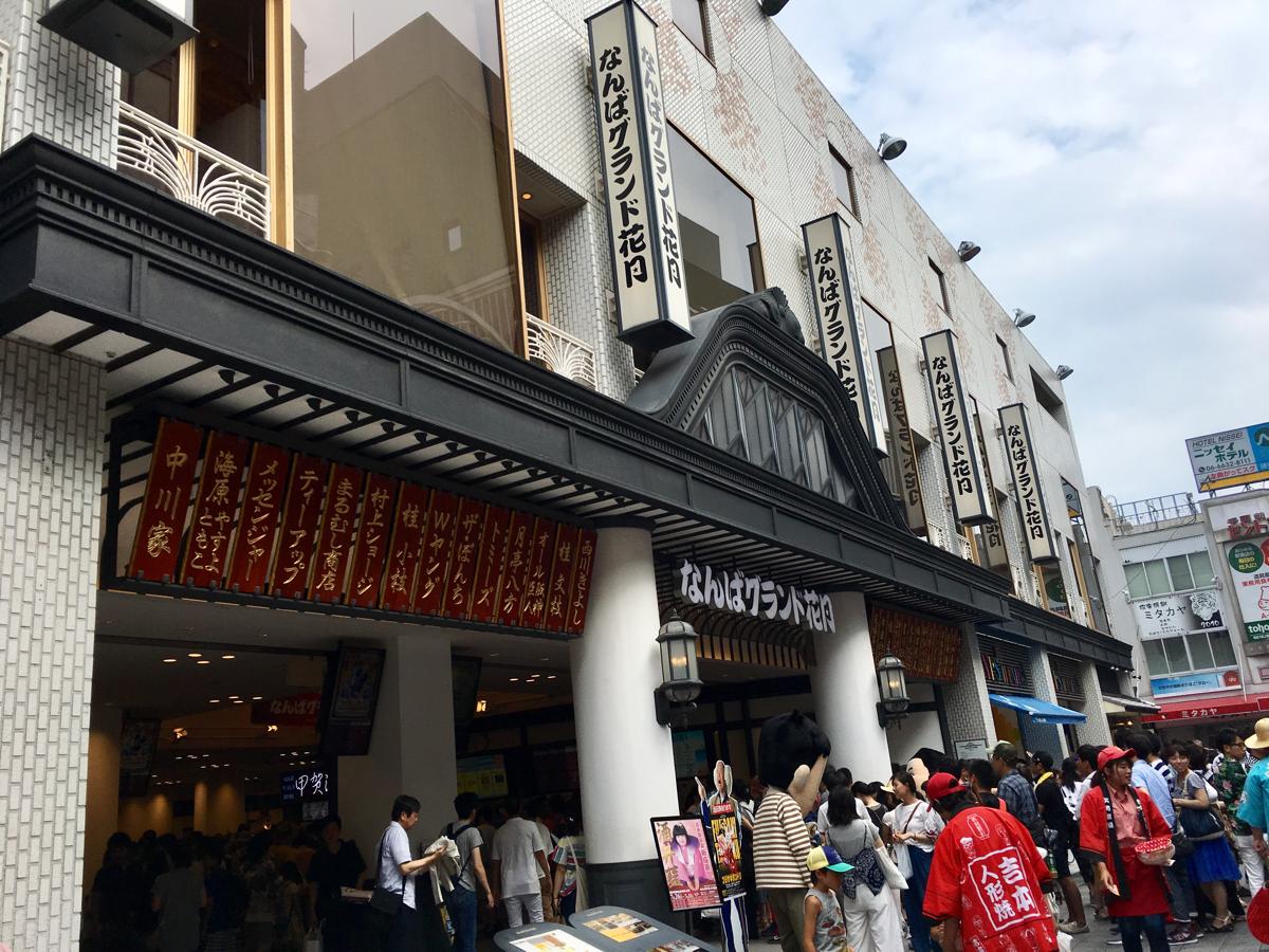 子連れで大阪旅行~(3)なんばグランド花月で吉本新喜劇