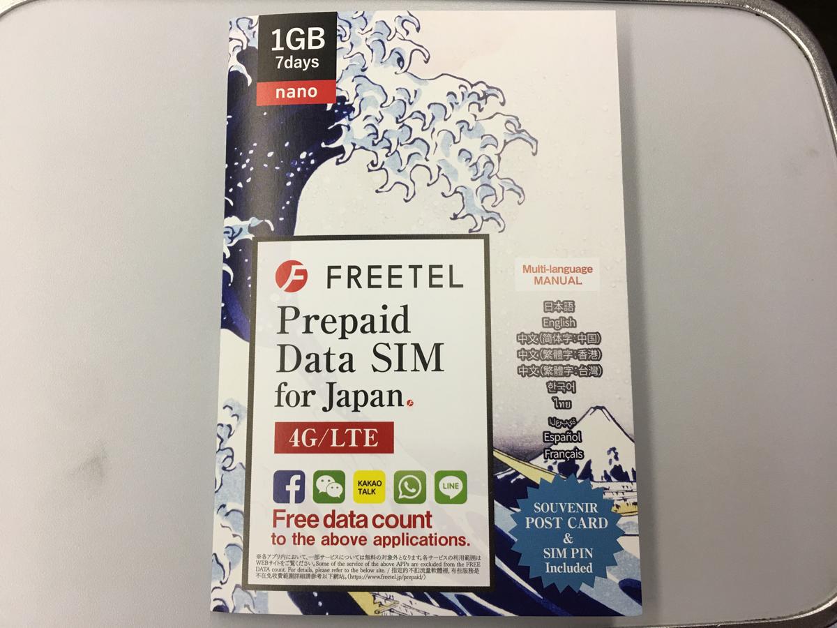 京都駅でツーリスト用のSIMカード「FREETEL Prepaid Data SIM for Japan」を買った~ビックカメラ JR京都駅店〜格安SIMカードの落とし穴(2)