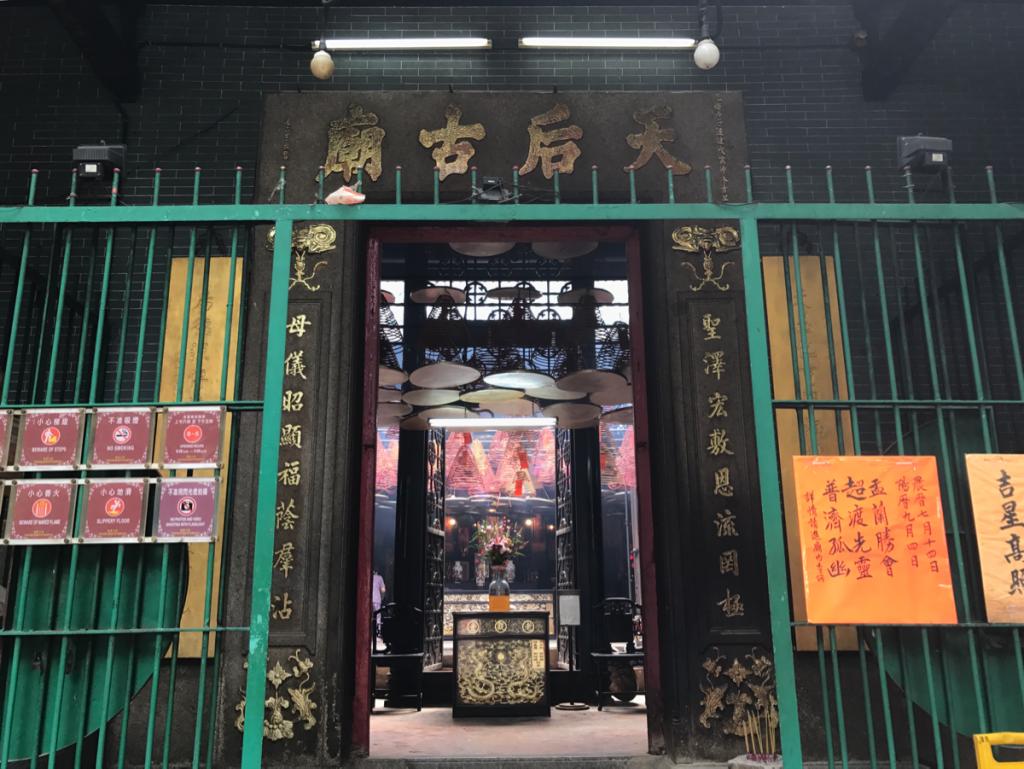 改修された天后廟を見学〜(1)まずは正面の天后古廟 /香港歴史散歩@油麻地