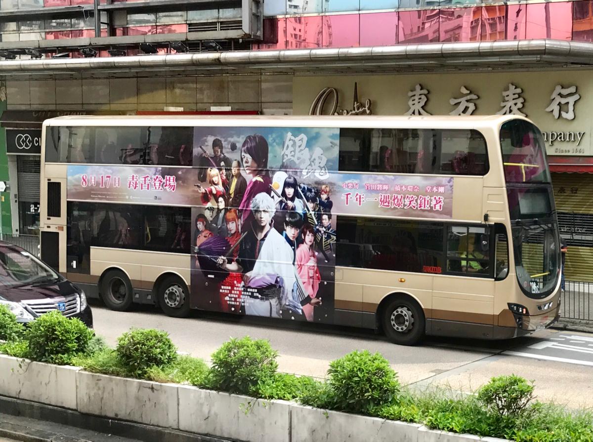 「銀魂」もすごいけど「広瀬アリス」もインパクトあり〜香港の2階建てバスの気になる広告を撮ってみた
