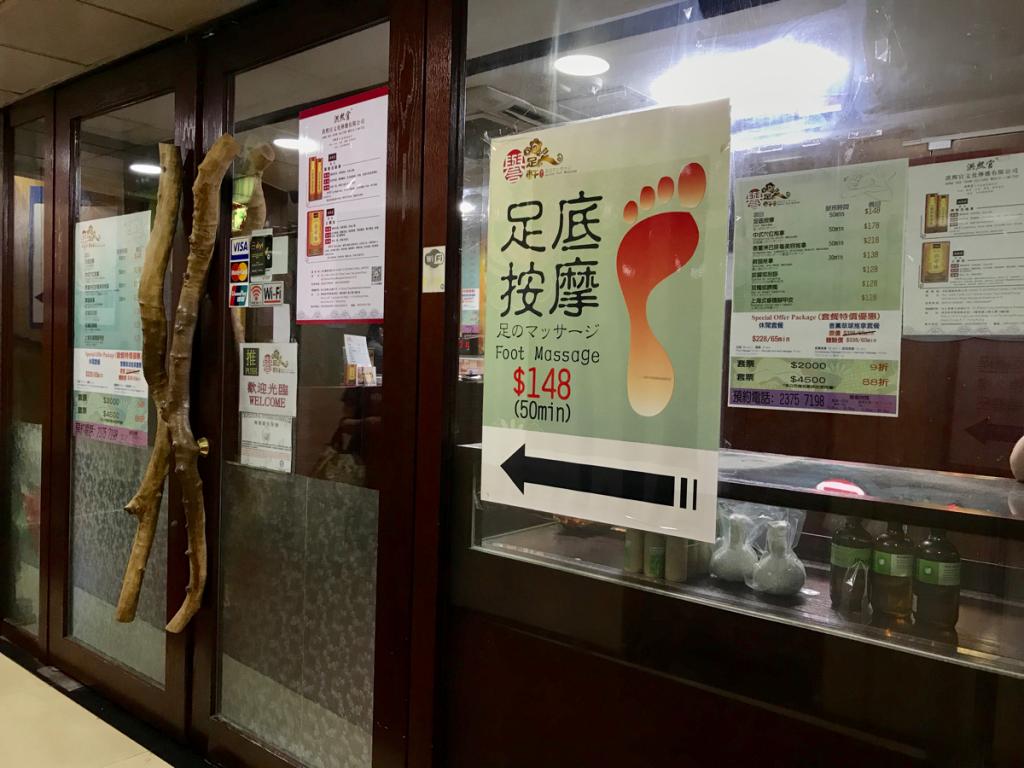 毎日早朝5時まで営業?〜「譽足軒(Healthy Foot Massage)@佐敦」で足つぼマッサージ