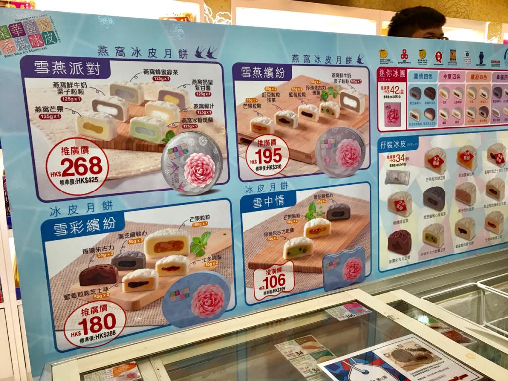 栄華(WING WAH)の4種類の月餅〜香港の中秋節にアイスの月餅である「冰皮月餅」を色々食べてみた
