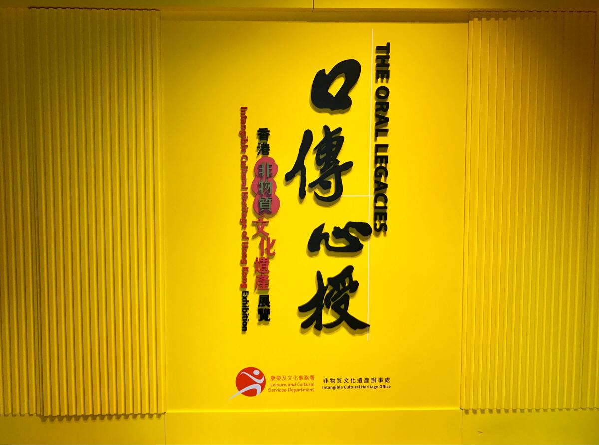 香港の非物質文化遺産って何?~三棟屋博物館の非物質文化遺産の展示で学んだ