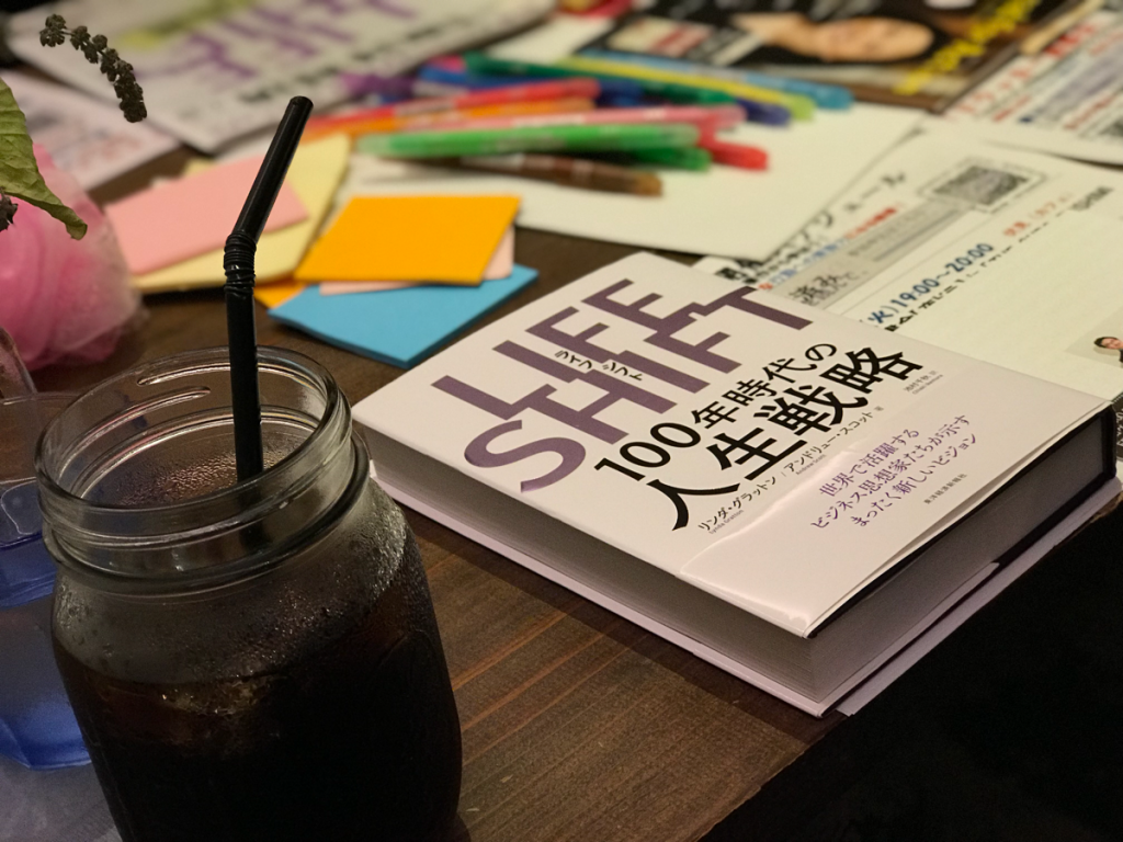 名古屋でLIFE SHIFTの読書会に参加して、今後の人生について考えてみた