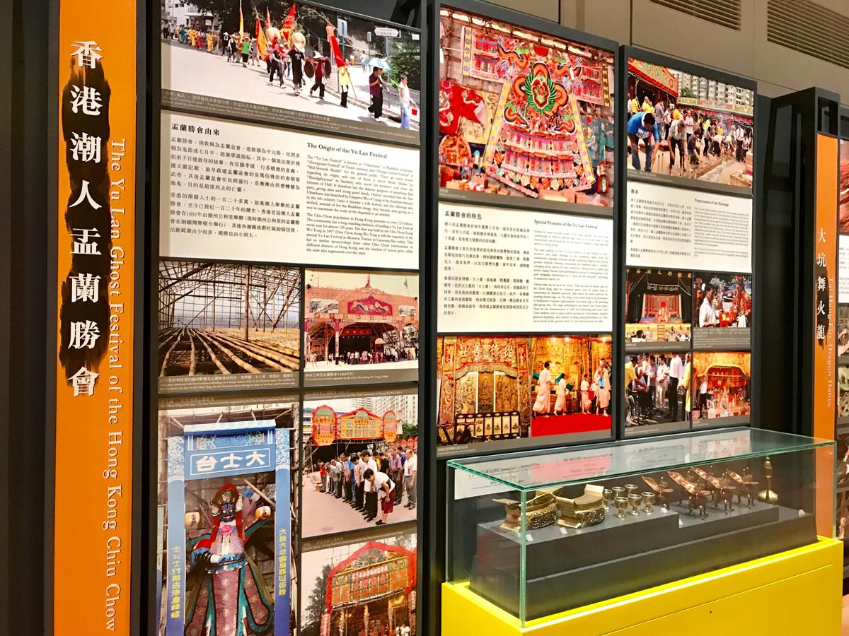 香港潮人盂蘭勝會はハングリーゴースト祭り!?~三棟屋博物館の非物質文化遺産の展示で学んだ(2)