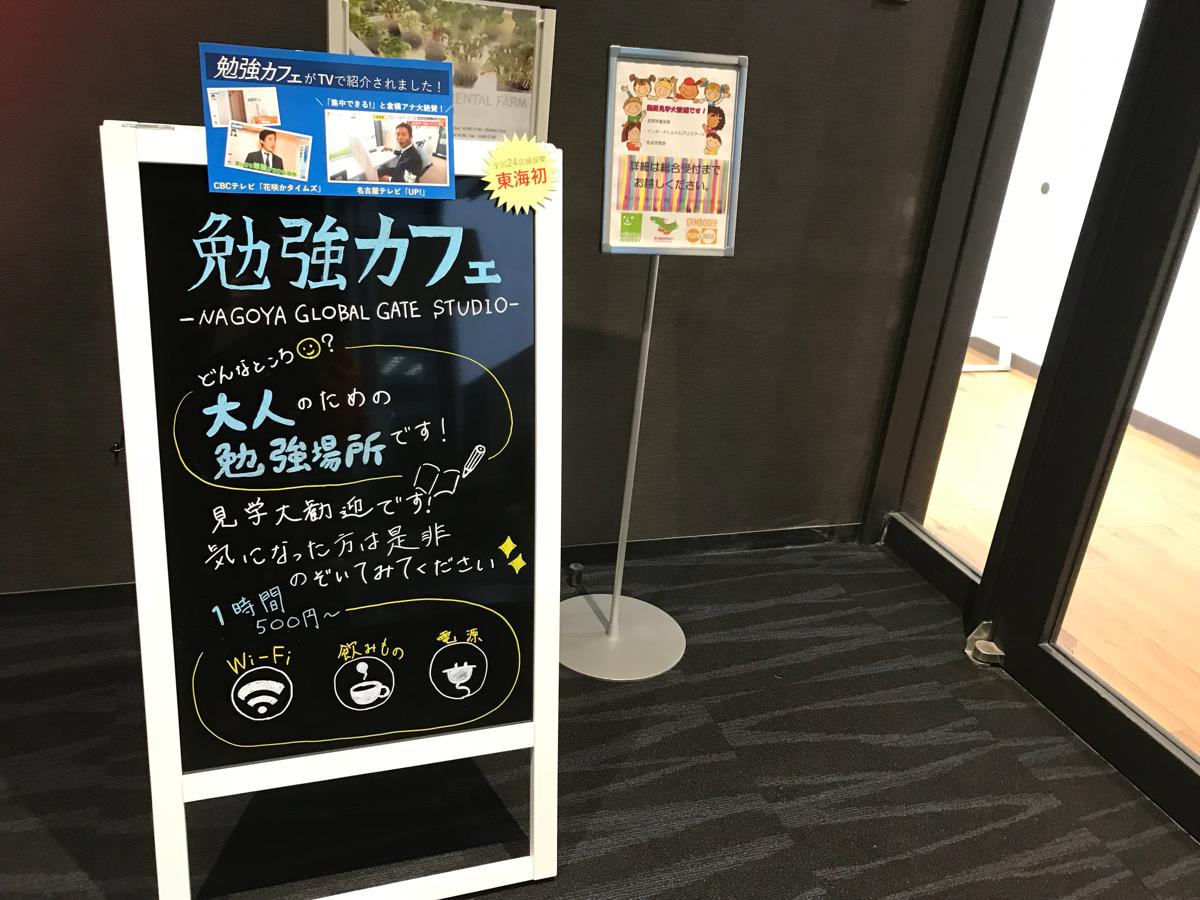 グローバルゲート内の「勉強カフェ」で休憩しながらブログを書いた~台風で名古屋に1日足止め(5)