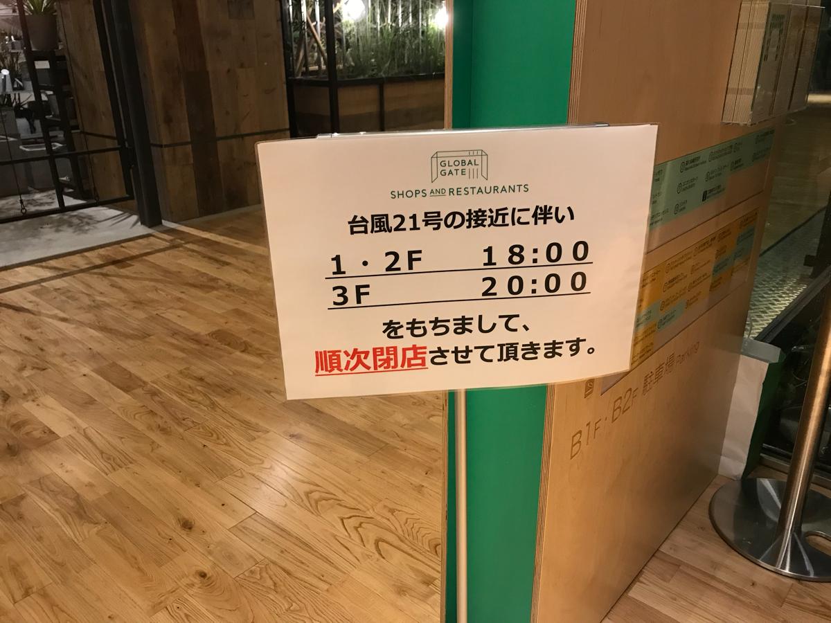 台風接近でグローバルゲートが早々にクローズしてしまったので、「四代目菊川」でうなぎを食べてホテルに戻った~台風で名古屋に1日足止め(7)