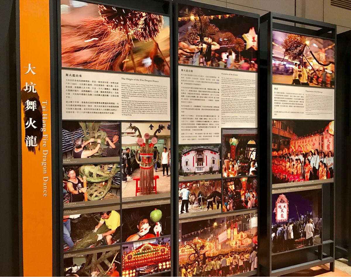 大坑舞火龍が気になりました~三棟屋博物館の非物質文化遺産の展示で学んだ(3)
