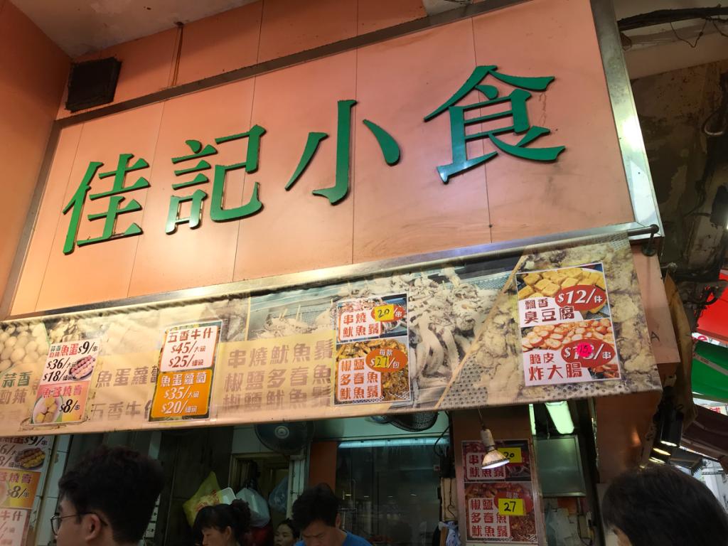 旺角の西洋菜南街(Sai Yeung Choi Street South)を探索〜(後編)臭豆腐の「佳記小食」などの細々したロケ地を歩いた〜ドラマ「恋する香港」のロケ地を散歩