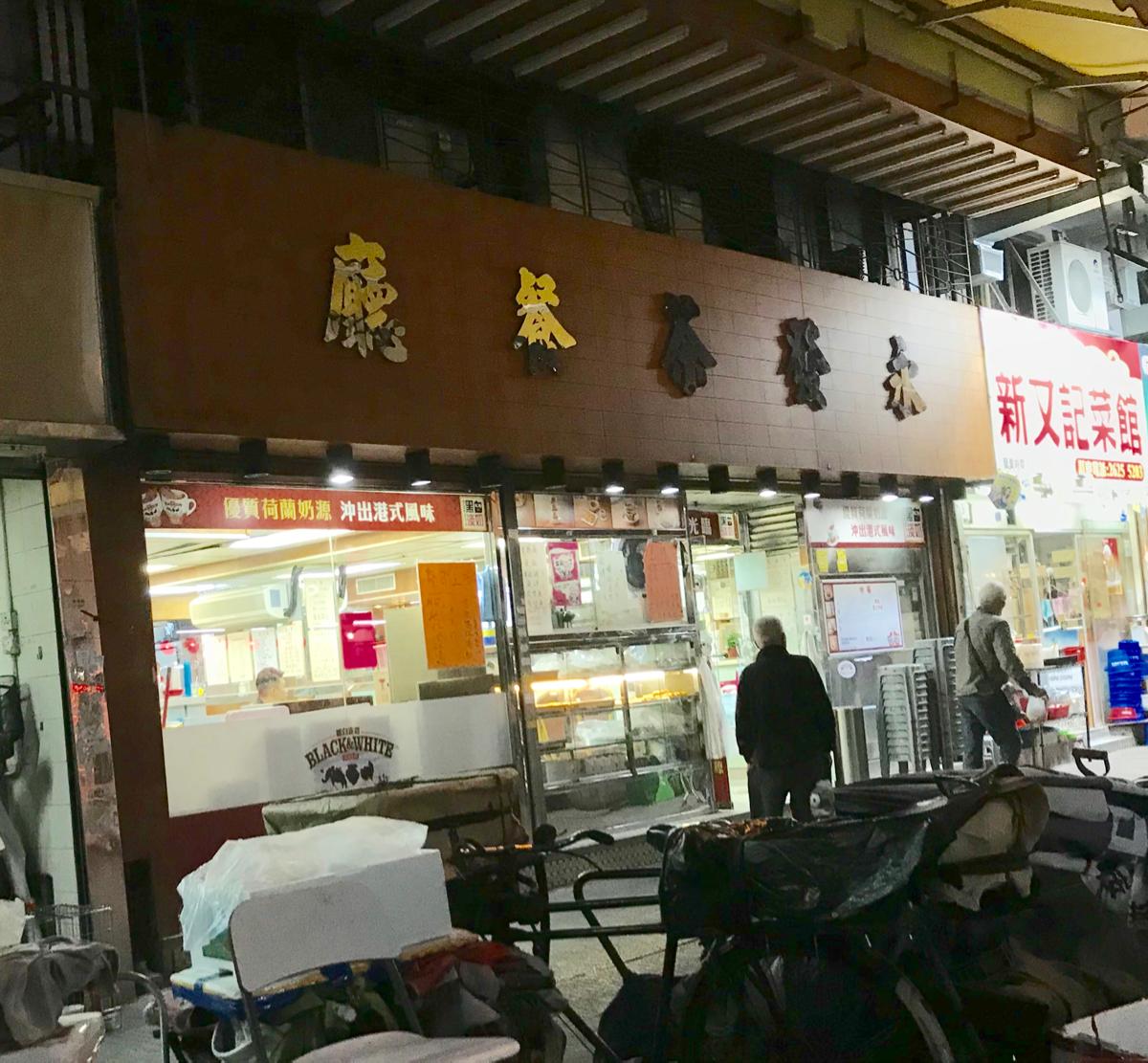 永發餐廳(Wing Fat Restaurant)@油麻地に行って、ドラマで小池栄子さんが座っていた同じ席で米線を食べた~ドラマ「恋する香港」のロケ地を散歩