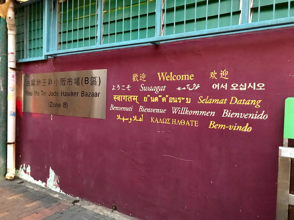実は撮影に使われていた油麻地玉器小販市場(ジェード・マーケット)周辺を探索〜ドラマ「恋する香港」のロケ地を散歩