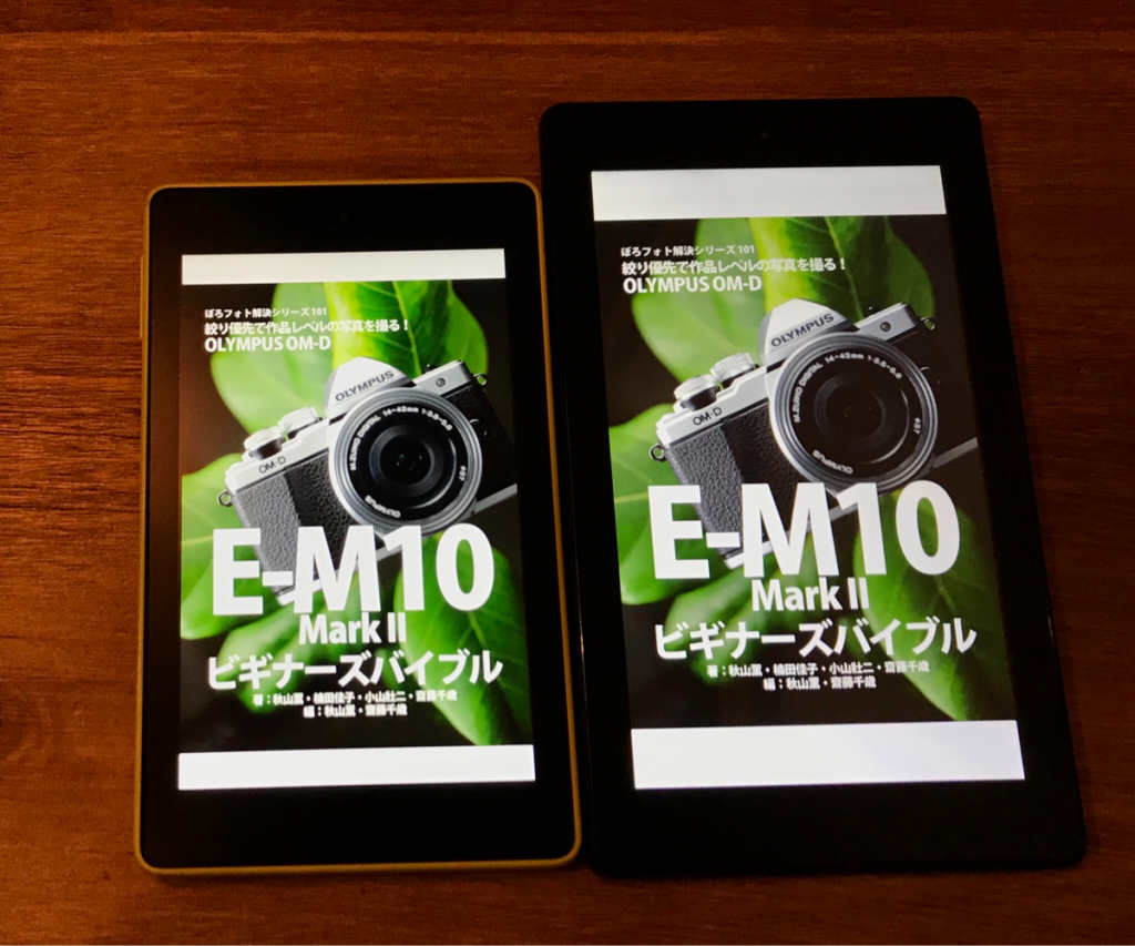 Kindle Fire HD 6 とKindle Fire 7~ 2台のKindle端末を書籍専用とプライムビデオ専用に使い分けた