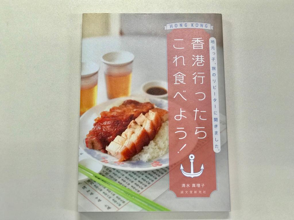 香港リピーターにおススメ!〜メニュー別ガイドブック「香港行ったらこれ食べよう!」
