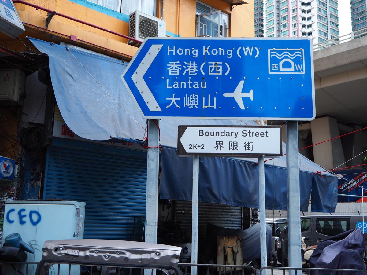 深水埗から界限街のスタート地点まで歩いた〜香港歴史散歩@界限街(前編)