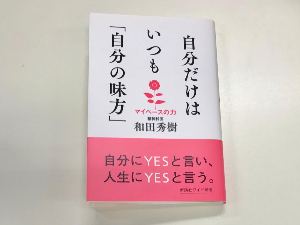 自分を好きになれない人はまず「自分の味方」になろう〜自分だけはいつも「自分の味方」~和田秀樹先生の本で癒やされてみた(2)