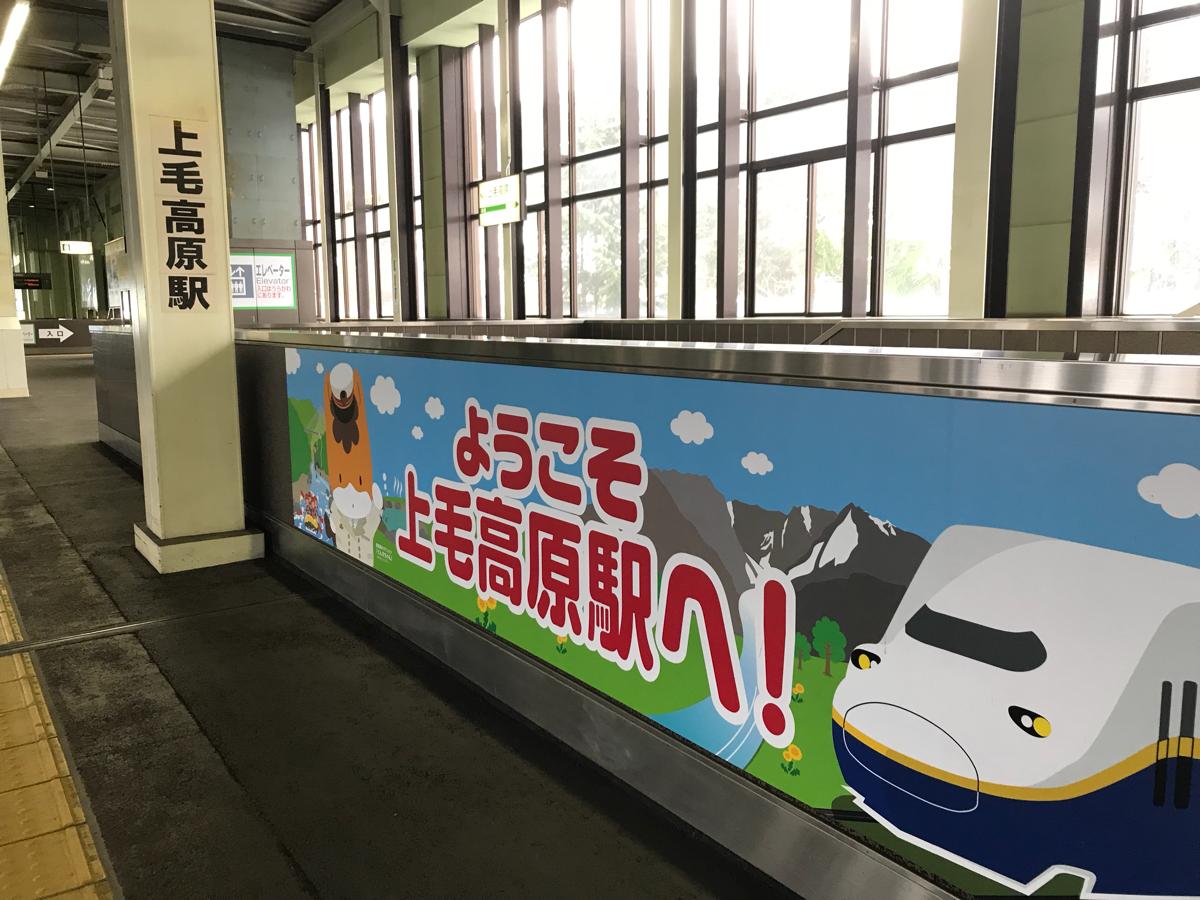 「忘れ物」で1時間足止めになった上毛高原駅で、駅の構内を探索
