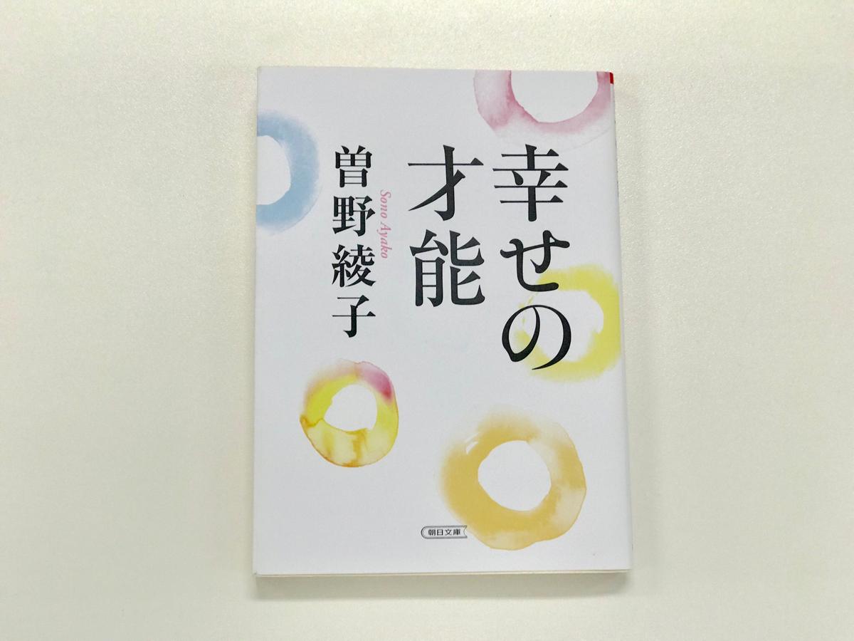 「人間の生涯の最後の仕事は、許すこと。」~幸せの才能/曾野綾子(著)