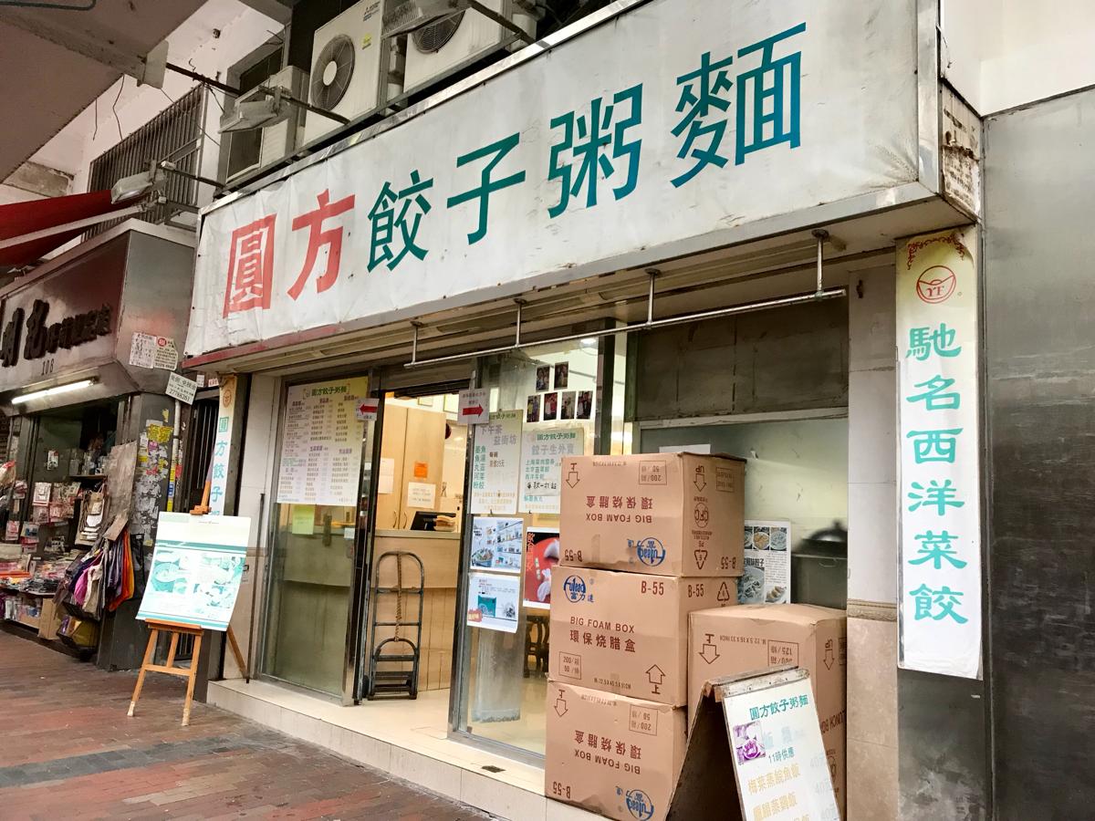 朝でもさくっと食べられたクレソン入りの水餃子「魚湯西洋菜餃」~圓方餃子粥麵@深水埗