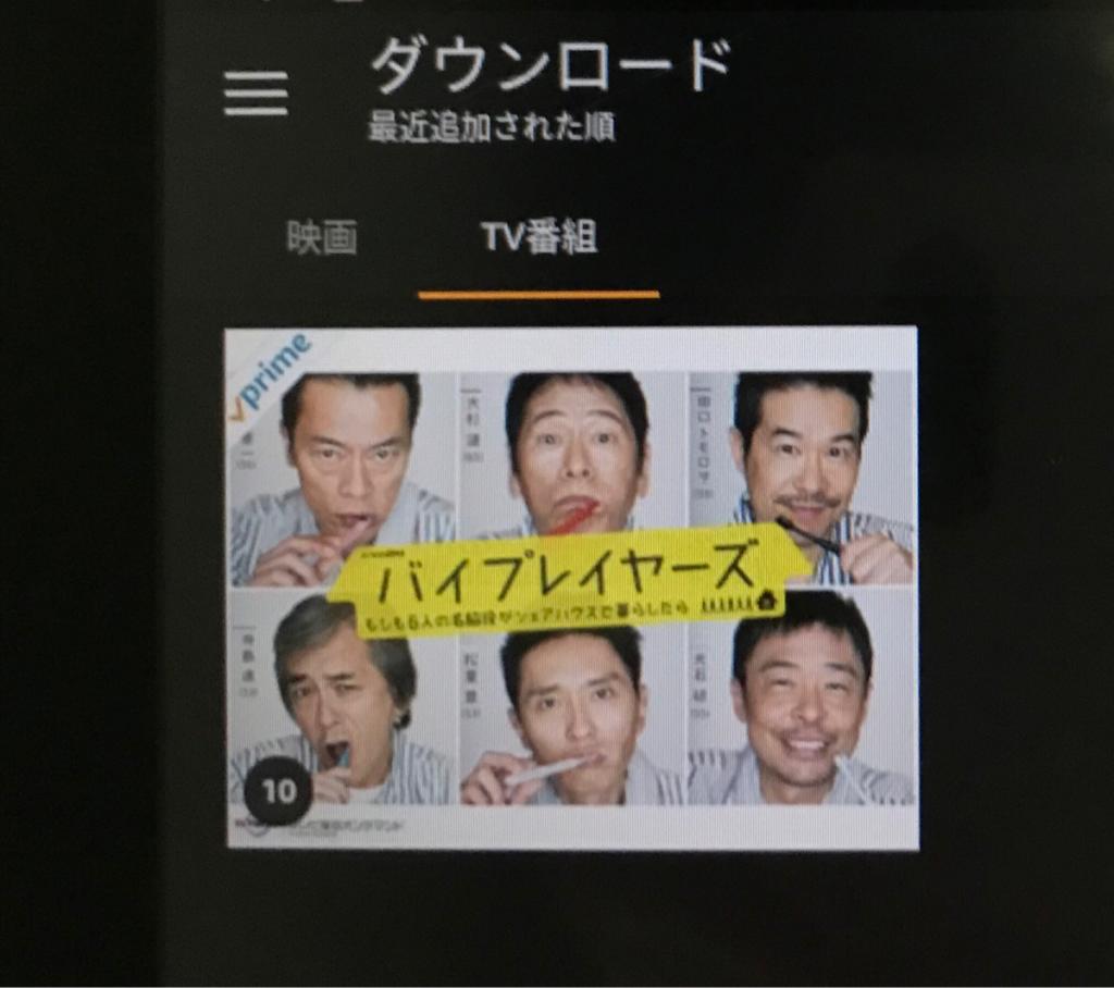 Amazonプライムビデオでダウンロードした「バイプレイヤーズ」にはまっていたので、大杉漣さんの訃報にショックを受けた