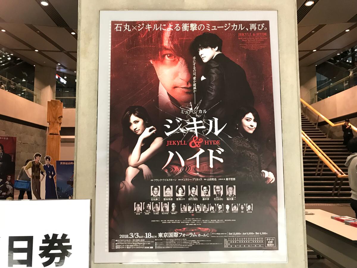 初めての本格的なミュージカル鑑賞~ジキル&ハイド@東京国際フォーラム