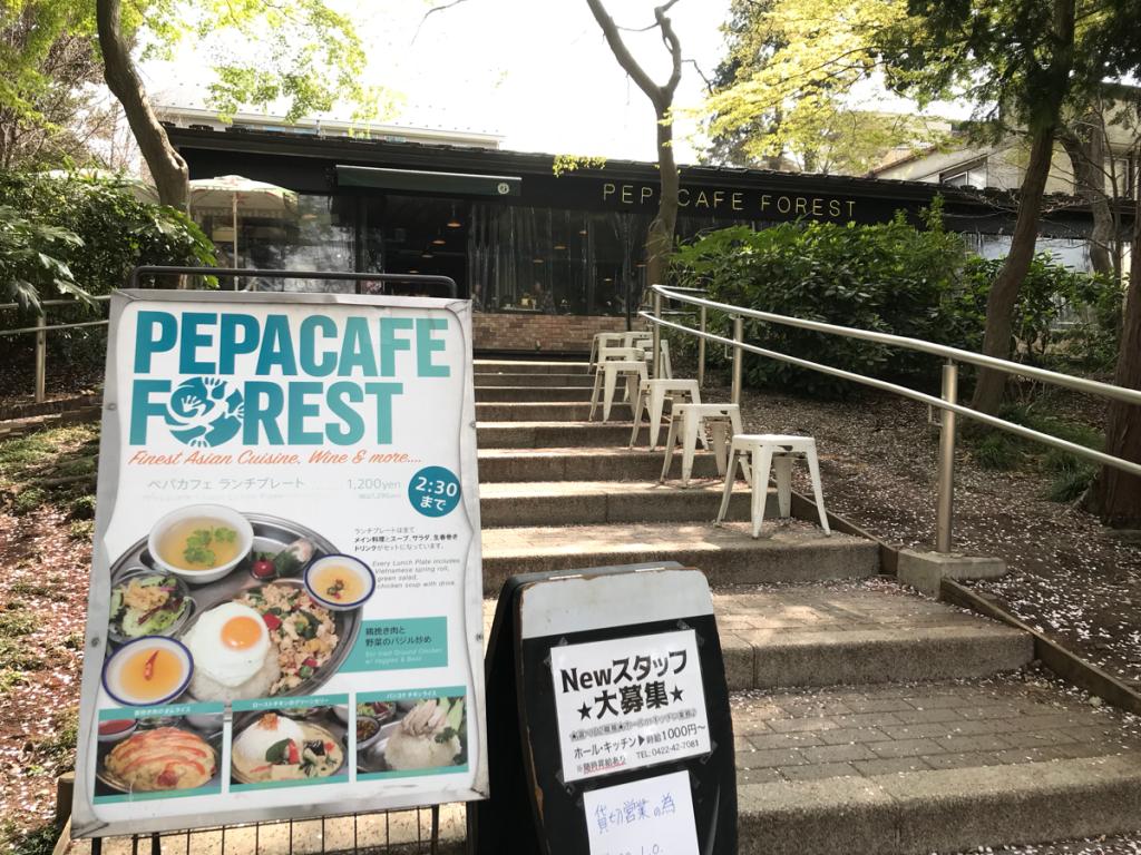 井の頭公園内のペパカフェ フォレスト(pepacafe FOREST)でお洒落なタイ料理を食べたり、スタッフTシャツを買ったりした