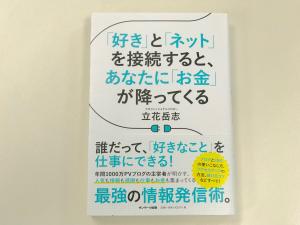"""立花岳志さんの新刊~「好き」と「ネット」を接続すると、あなたに「お金」が降ってくる~を読んで、交流だけなく""""情報発信""""出来る人でありたいと思った"""