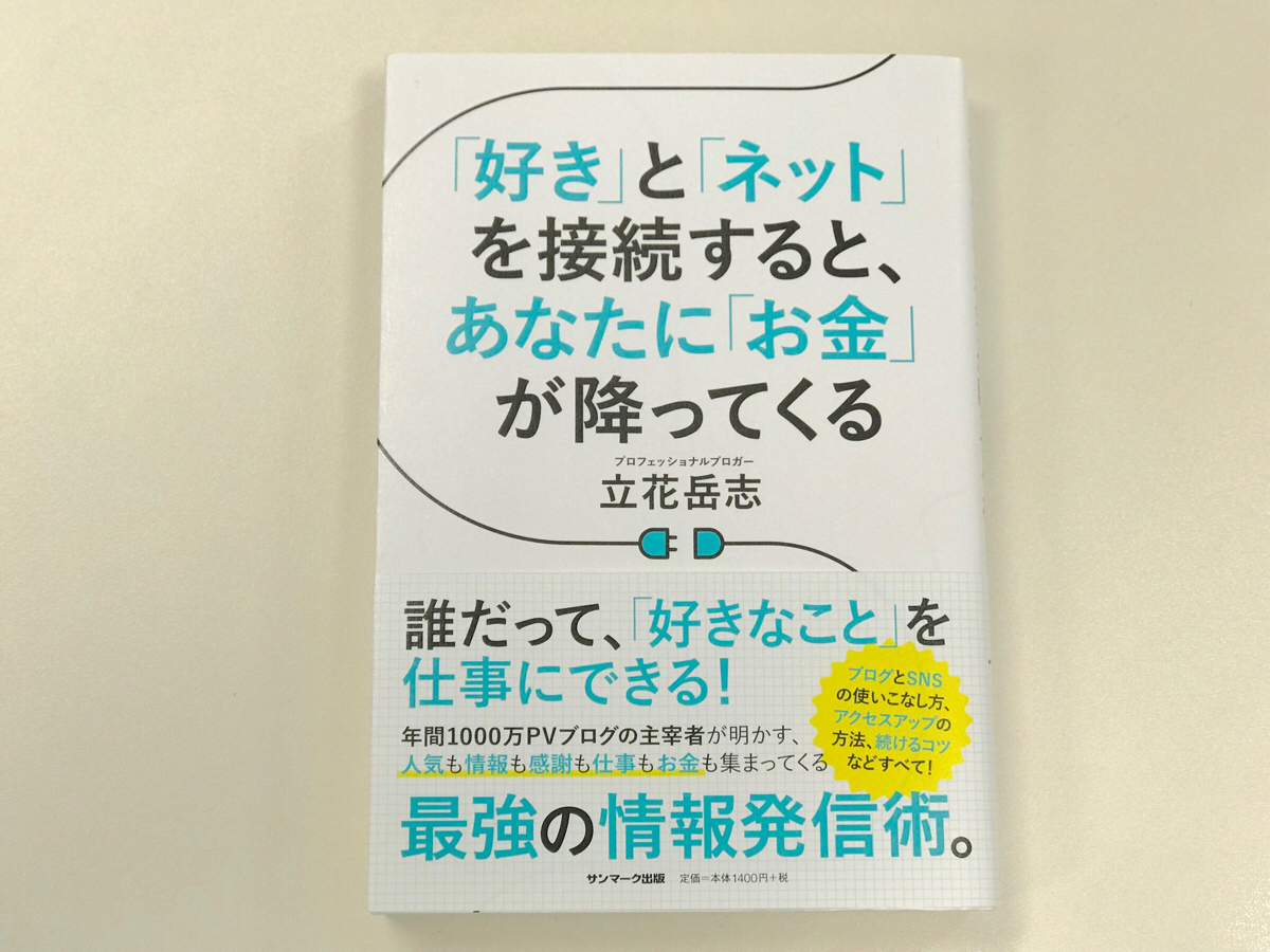 """立花岳志さんの新刊 ー「好き」と「ネット」を接続すると、あなたに「お金」が降ってくる ー を読んで、交流だけなく""""情報発信""""出来る人でありたいと思った"""