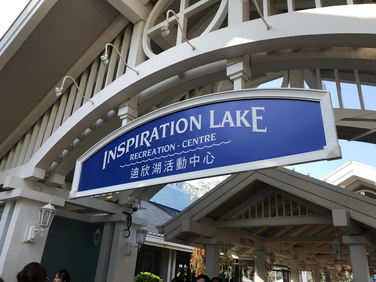 香港ディズニーランドリゾートの敷地内の公園「インスピレーションレイク」でのんびり過ごした