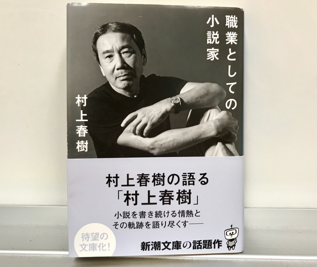 職業としての小説家 / 村上春樹(著)を読んで学んだブログを書く上で必要な7つのこと