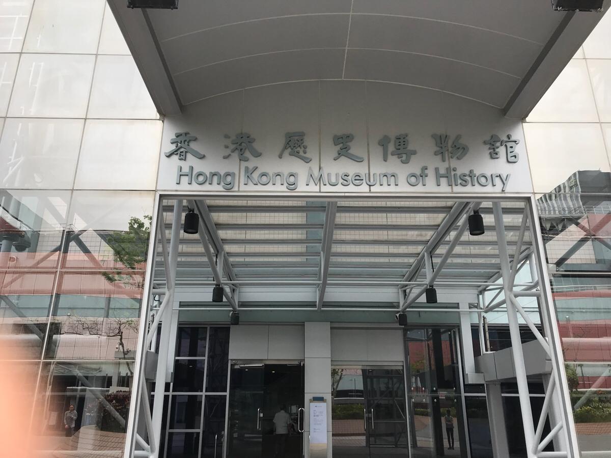 香港中央警察署跡地に新しくできる大館(Tai Kwun)のオープンが待ちきれなくて、香港歴史博物館に予習に行った