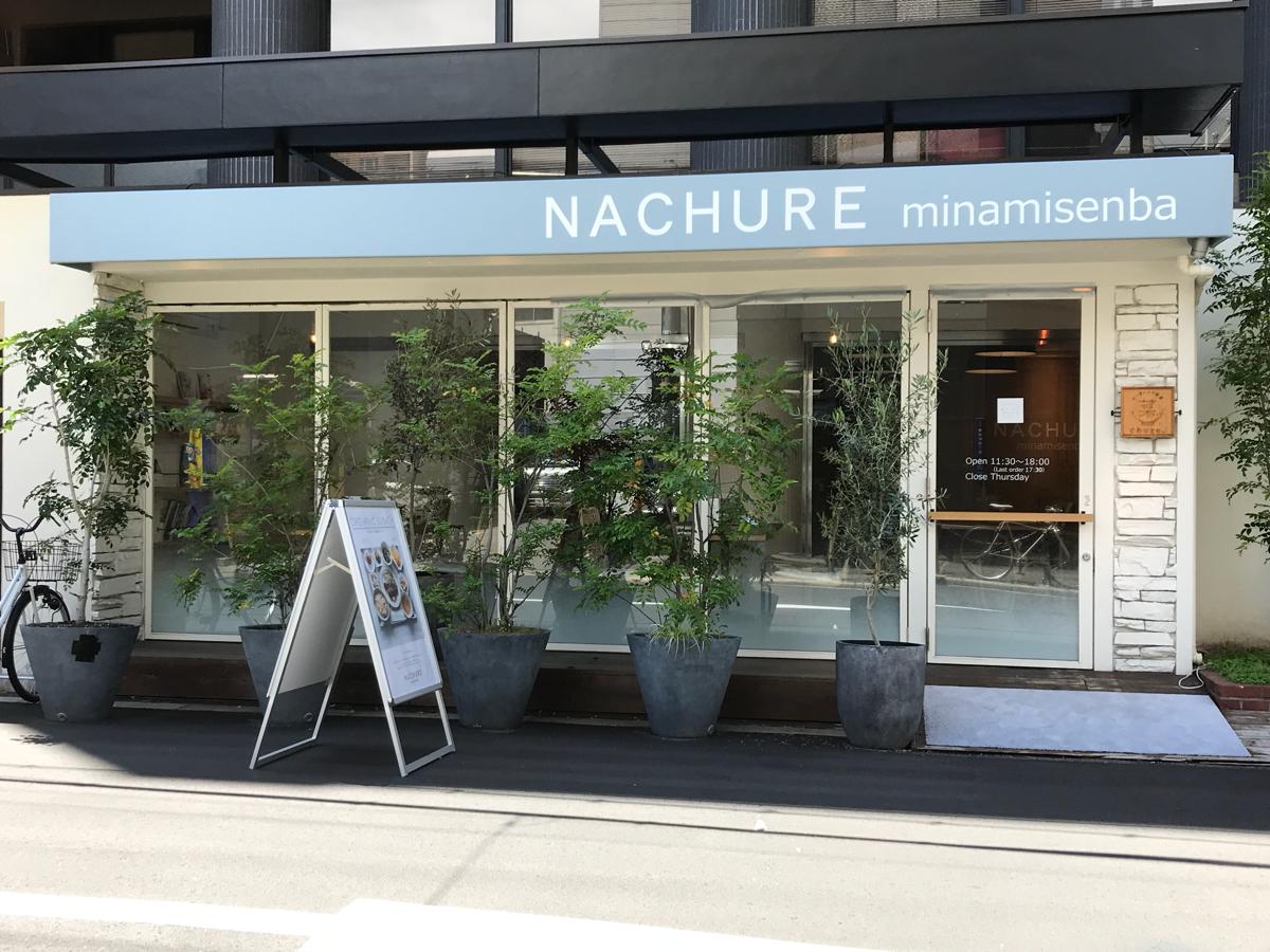 """オーガニック食堂""""菜chure""""@大阪市南船場 で「まごわやさしい」ヘルシーなランチを食べた"""