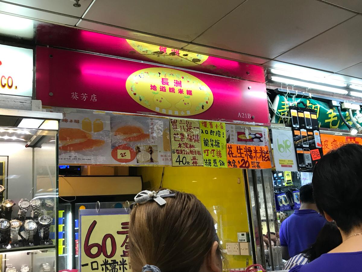 家で食べるマンゴープリンとピーナッツ餅/長洲地道糯米糍@葵涌廣場