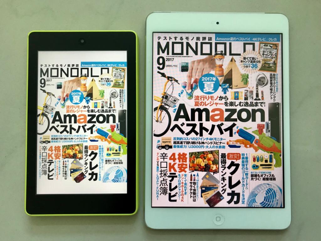 Kindleで雑誌を読まない理由は画面が小さいから~iPad miniが一番見やすいけど、あえて小さい画面にして冊数を増やす方法もある