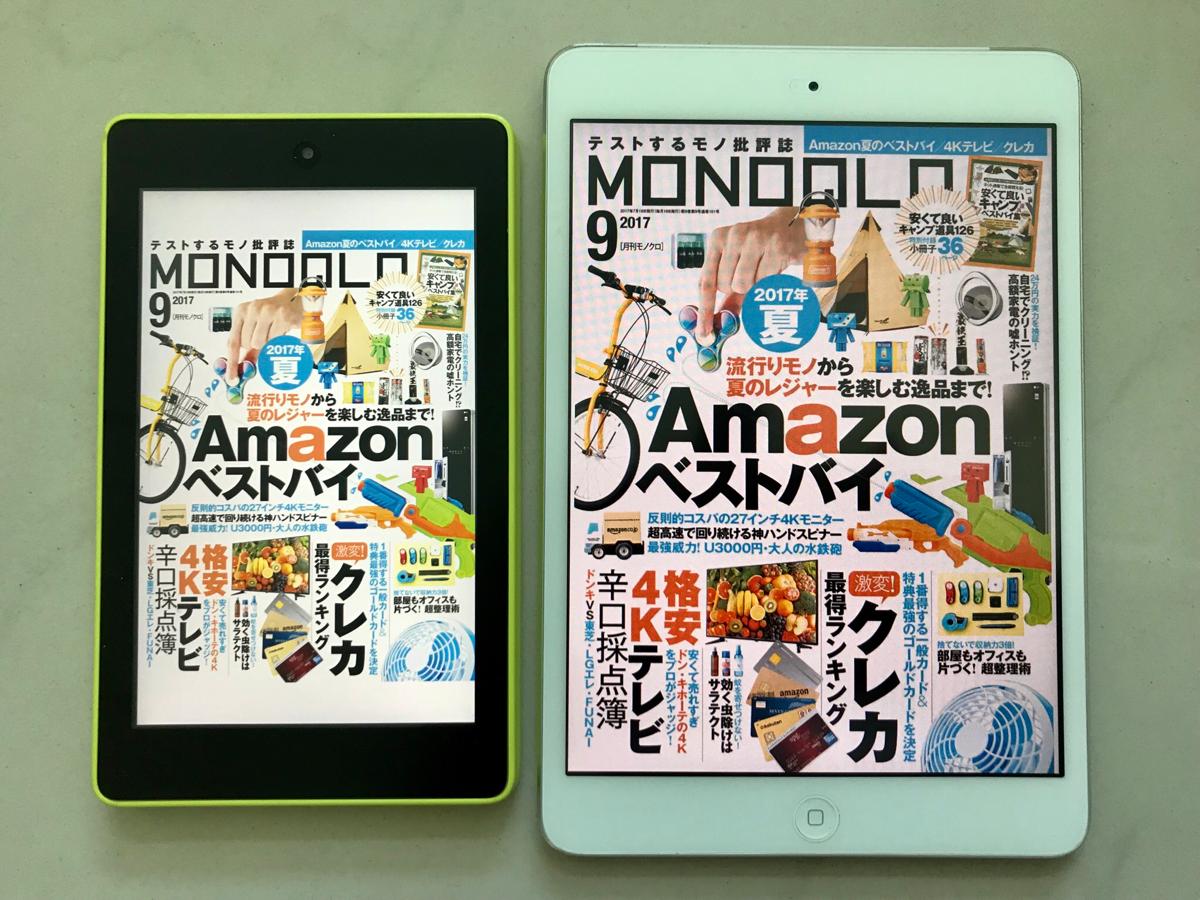 KindleでUnlimitedの雑誌を読まない理由は画面が小さいから~iPad miniが一番見やすいけど、あえて小さい画面にして冊数を増やす方法もある