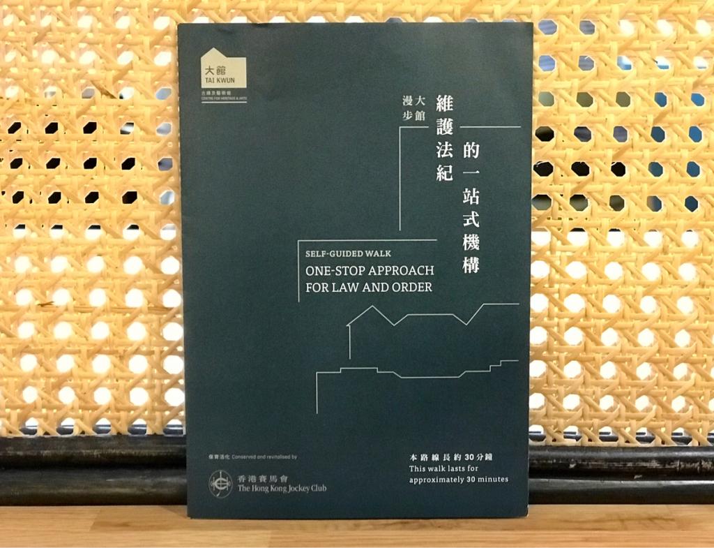 """大館(Tai Kwun)の逮捕から入獄までの流れを歩いてまわるセルフガイドツアー""""ONE STOP APPROACH FOR LAW AND ORDER""""が気になる~香港セントラルにある旧中央警察がアート施設になった大館(Tai Kwun)を訪問(9)"""
