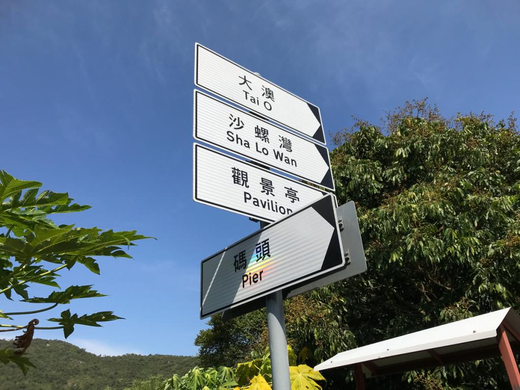 東澳古道を再び散歩〜香港国際空港の西の端の対岸まで歩こうと思っていたけど、思いのほか距離があって行きつけなかった