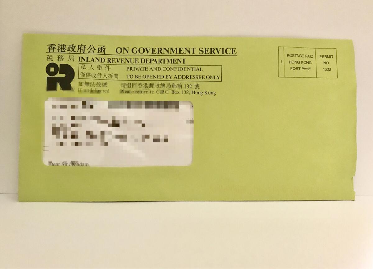 2年前に学習したはずなのに、また所得税申請もれの督促状が届いてしまった