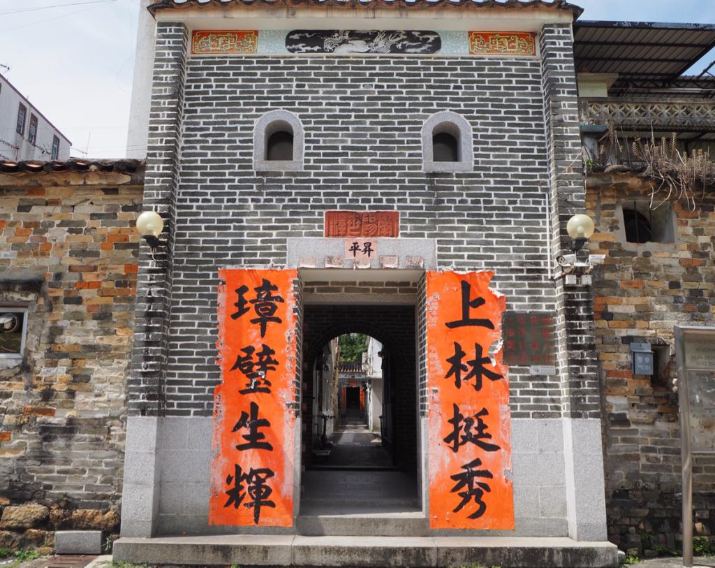 塀に囲まれた村を見たり、石でできた神様を見たりした~香港歴史散歩@屏山文物徑(Ping Shan Heritage Trail)(7)