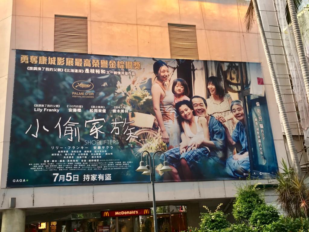 Broadway Cinematheque@油麻地で日本映画「万引き家族」を観た