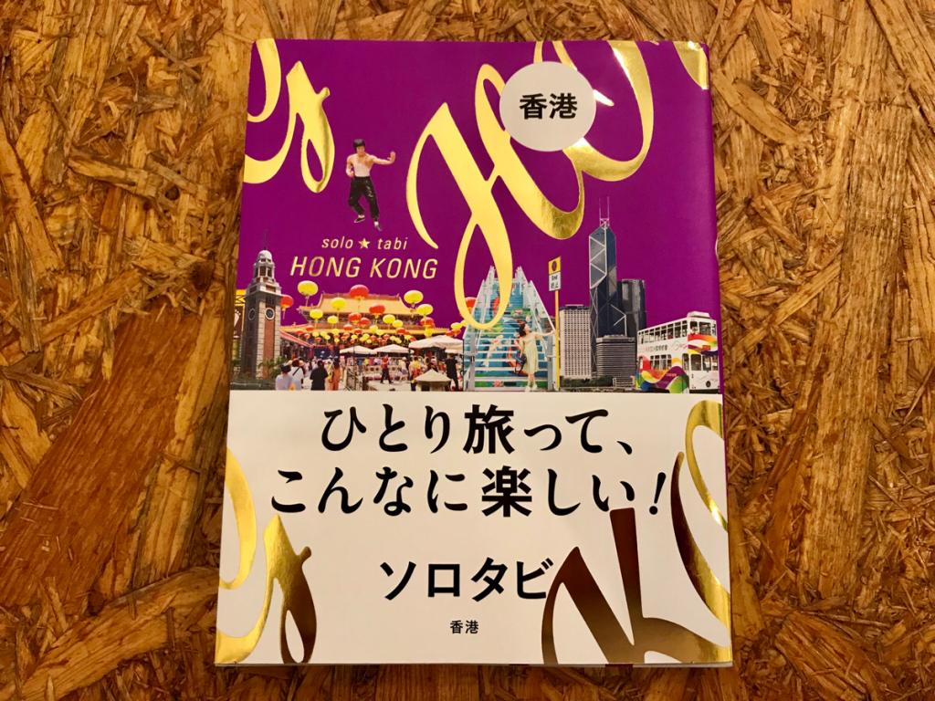 ガイドブック 「ソロタビ 香港」は、香港のひとり旅を楽しみたい女子にオススメ