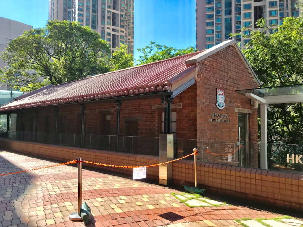 香港大学のビジターセンターは、水道局職員の宿泊施設だった~香港大学にある歴史的な建物を見に行って来た(3)