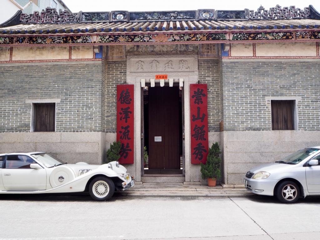 まずは覲廷書室と清暑軒から~香港歴史散歩@屏山文物徑(Ping Shan Heritage Trail)(1)